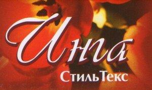 inga-styletex.ru
