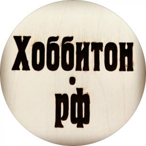 хоббитон.рф