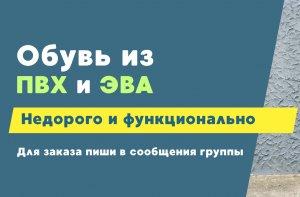 obuv-pvc-eva.ru