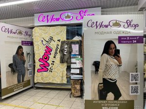WoWshop Садовод 2г-24
