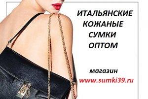 sumki39.ru