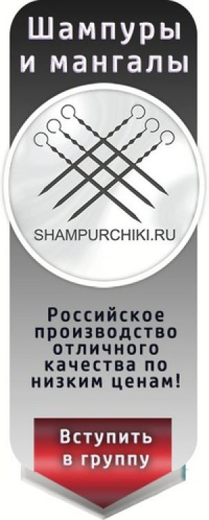 shampurchiki-shop.ru
