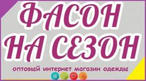 fasonnasezon.ru