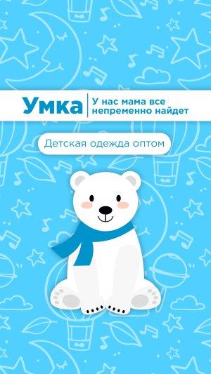 umka-optom.ru