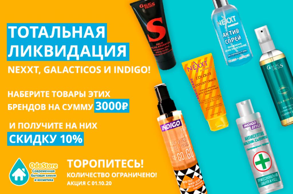 Тотальная ликвидация NEXXT, Galacticos и Indigo на Odastore.ru!