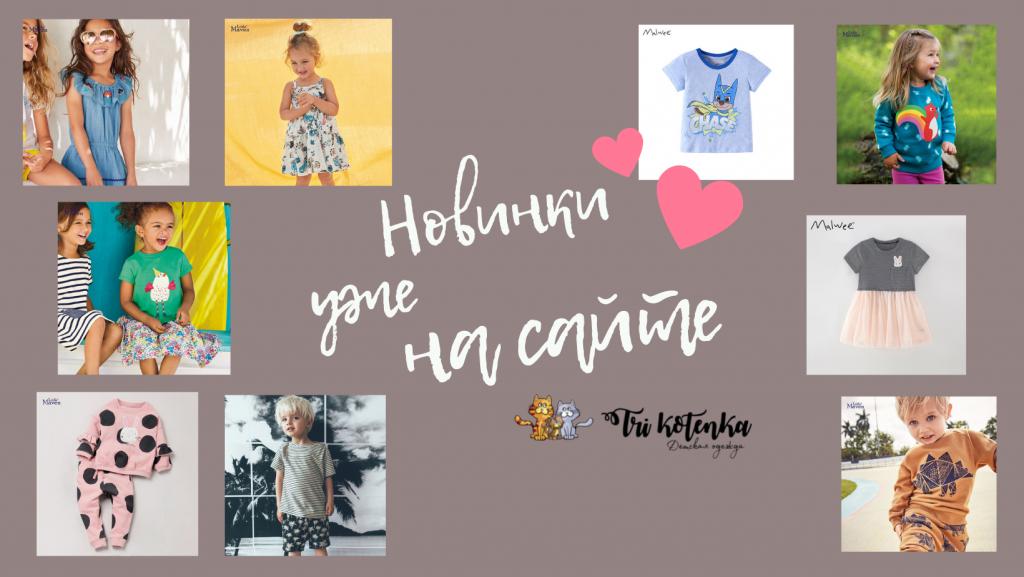 На сайте детской одежды Tri Kotenka  появилось много новинок!
