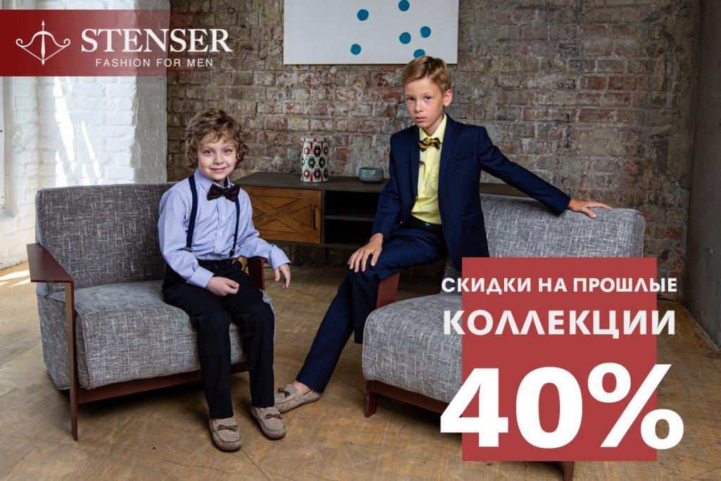 Распродажа 40% на школьную форму!
