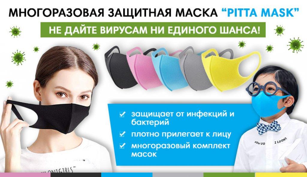 Спрос будет еще долго – Трехмерные защитные маски Pitta Mask
