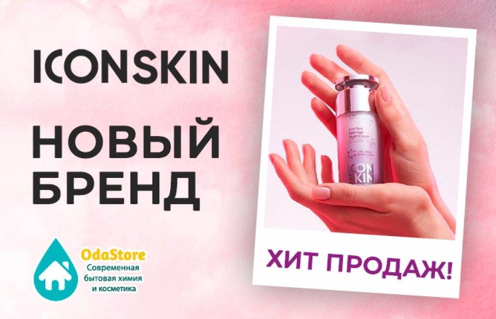 Новый бренд - ICON SKIN! Это ХИТ!