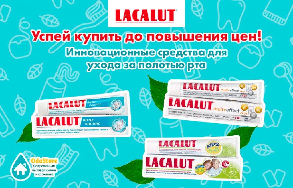 Не упусти момент c Lacalut! Повышение цен с 20 января.