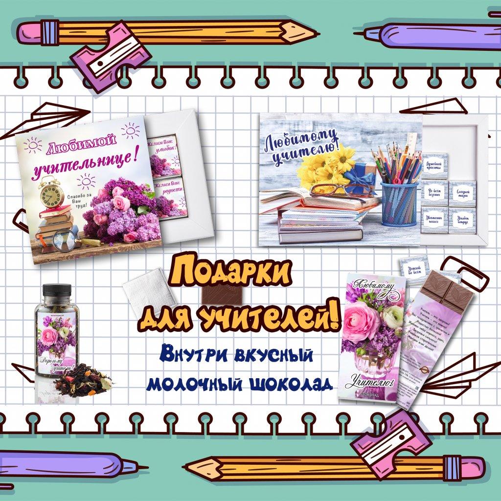 Подарки для учителей! и не только! МОЛОЧНЫЙ шоколад.