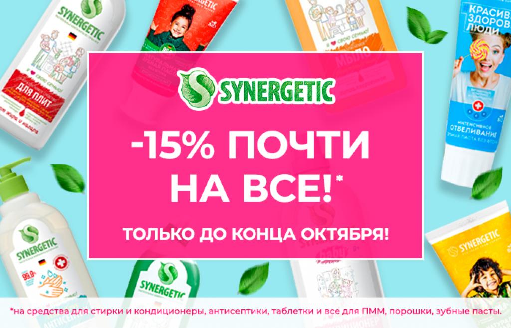 SYNERGETIC - скидка 15% почти на все!