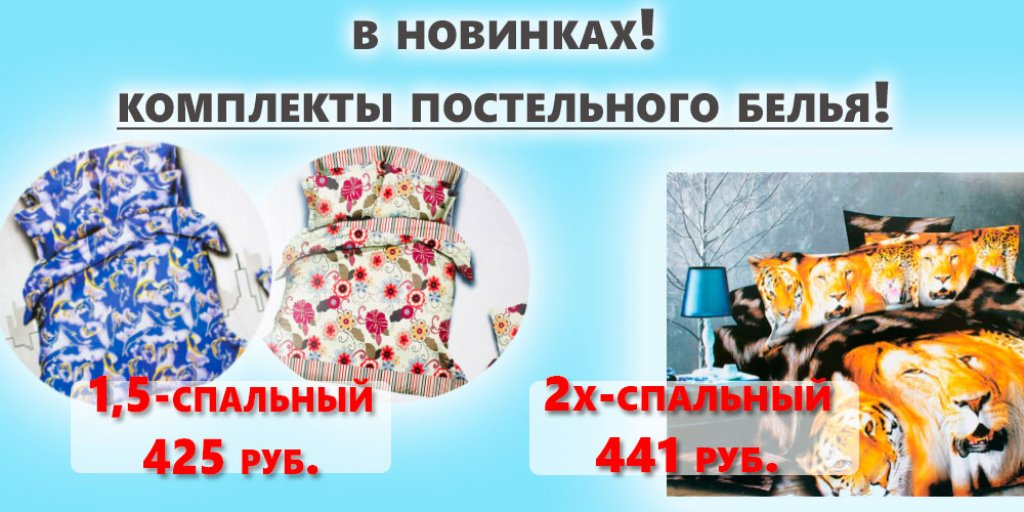 КПБ Полисатин по СУПЕР низким ценам!