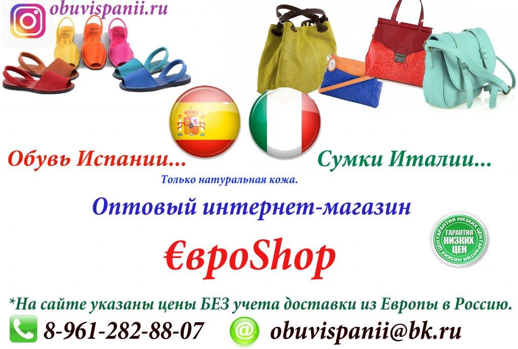 Оптовый Интернет-Магазине «€вроShop» выгодно: