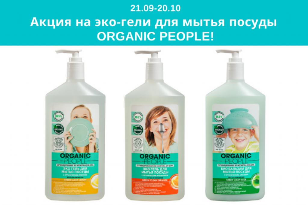 Скидки на на эко-гели для мытья посуды ORGANIC PEOPLE!