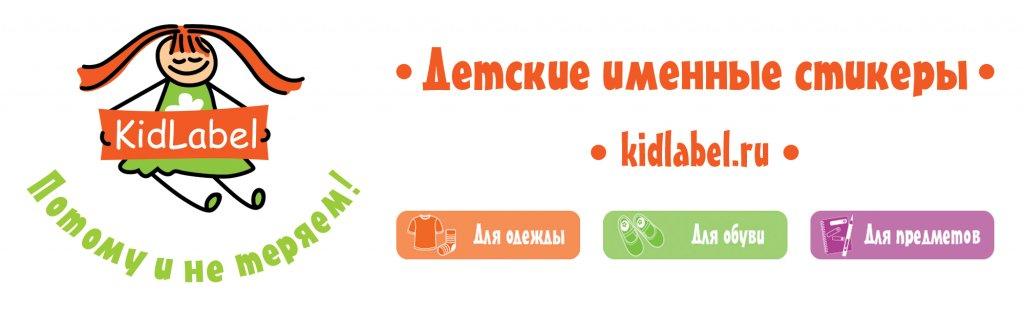 Детские именные стикеры №1 в России! Продукт высокого качества