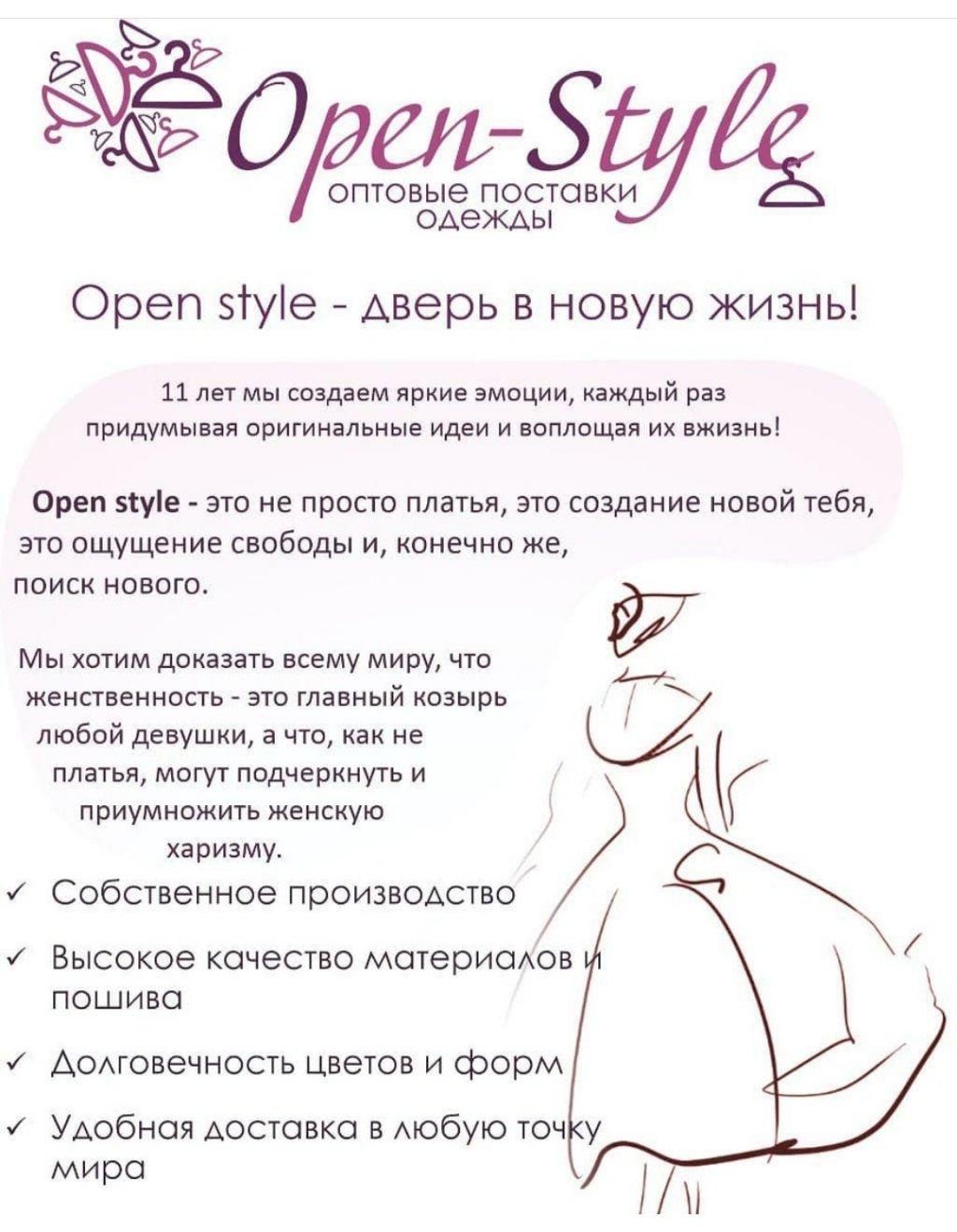 Интернет магазин Оpen-style