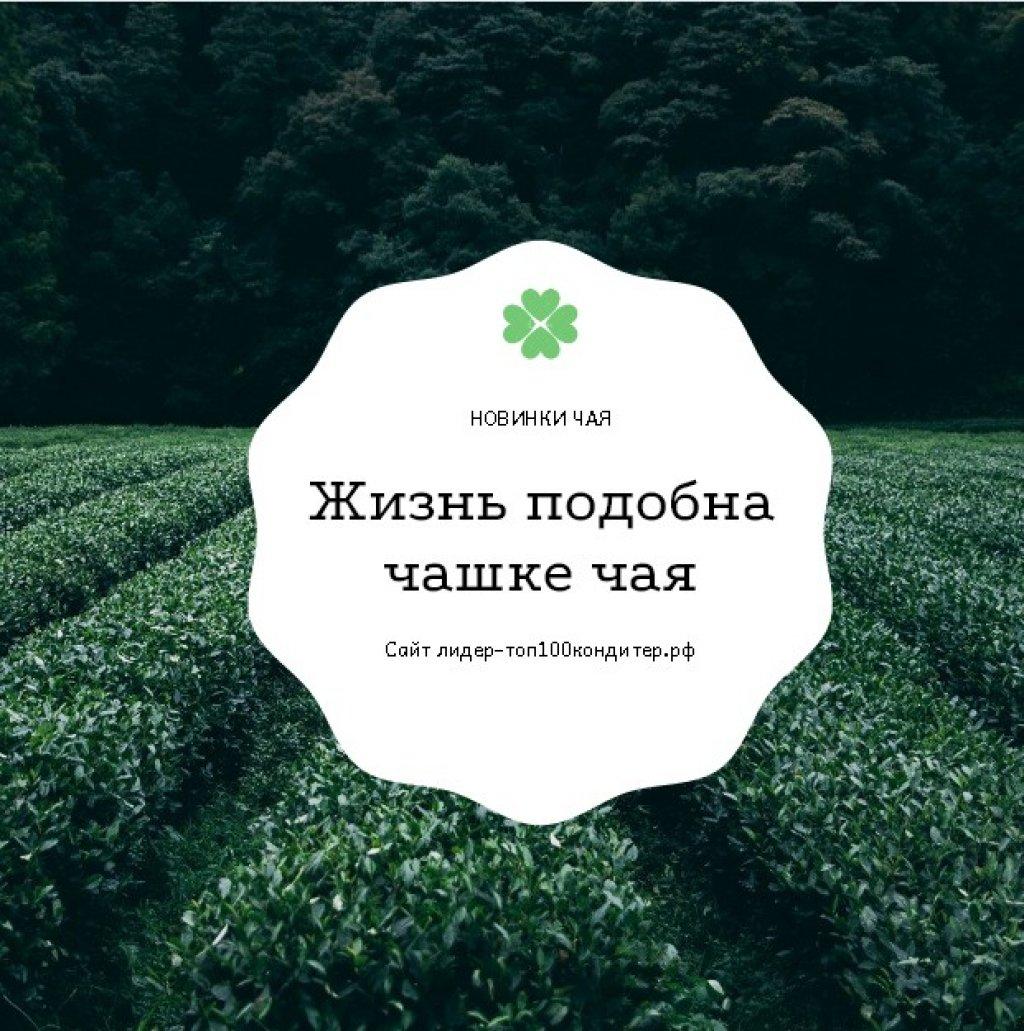 Коллекция вкусных чаев
