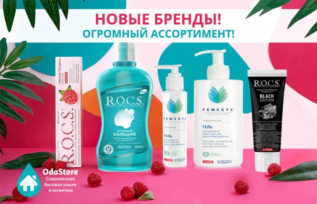 Наши новые бренды - R.O.C.S., LAPIKKA, FEMEGYL и IVOMED!