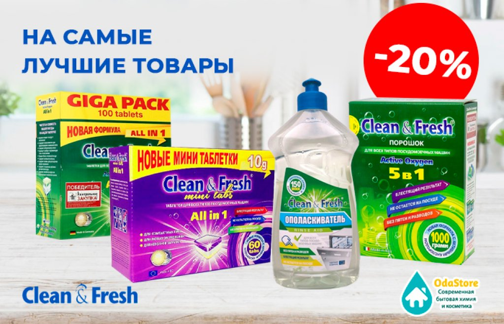 -20% на лучшие товары для ПММ от Clean&Fresh!