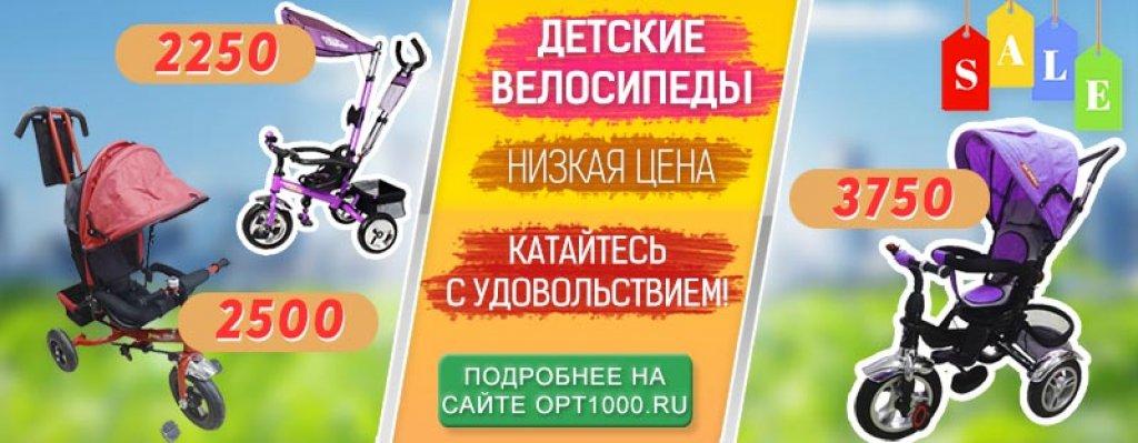 Распродажа детских велосипедов в интернет магазине ОПТ1000