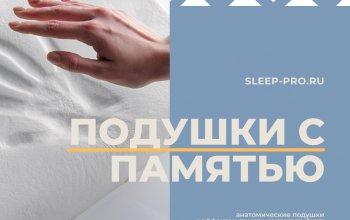 Подушки с эффектом памяти для СП