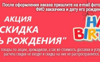 СКИДКА 5 % В ДЕНЬ РОЖДЕНИЯ!*