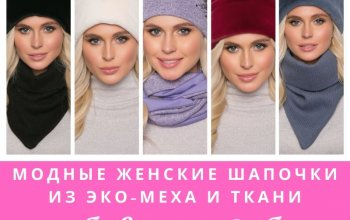 Новинки 2020! Модные шапочки из Сибири