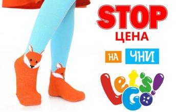 СТОП-цены на детские чулочно-носочные изделия
