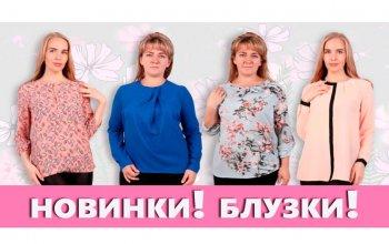 Новинки! Блузки с длинными рукавами...