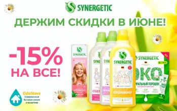 Летние скидки с Synergetic продолжаются!