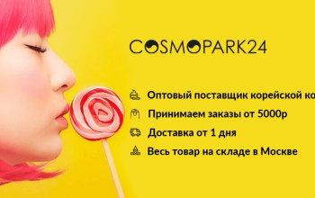 CosmoPark24 – официальный дистрибьютор корейской косметики.