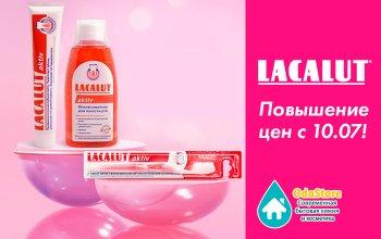 Повышение цен на LACALUT!