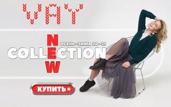 Новая коллекция VAY
