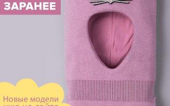 Новые модели шапок-шлемов для детей!