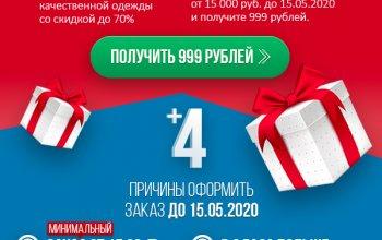 Дарим любимым СП ро 999 рублей потому что...