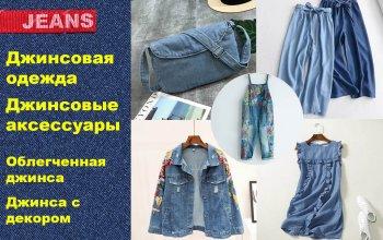 Новинка! ДЖИНСОВАЯ ОДЕЖДА, джинсовые аксессуары и обувь
