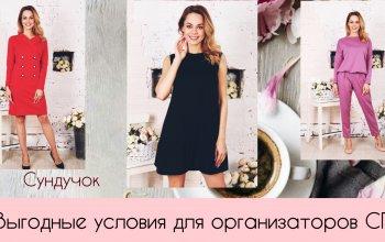 Сундучок-Одежда из Трикотажа и Текстиль от производителя для СП