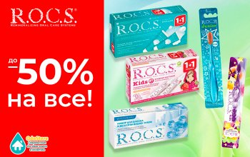 Еще больше скидок от R.O.C.S. - до 50% на ВСЁ!