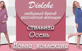 Diolche вводит накопительные скидки!