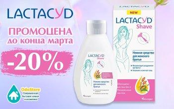 ПРОМОСКИДКА 20% от LACTACYD!