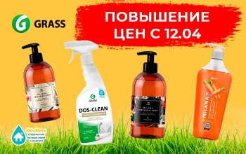 Внимание! Повышение цен на GRASS с 12 апреля!