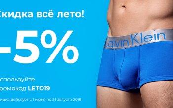 ВСЕ ЛЕТО СКИДКА 5%
