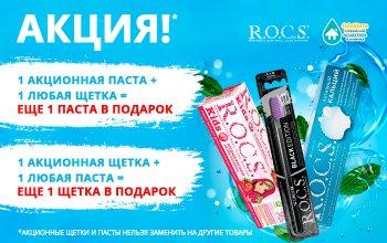 Акция 1+1 на избранные товары R.O.C.S.!