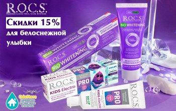 А у нас скидки для белоснежной улыбки! -15% на R.O.C.S.!
