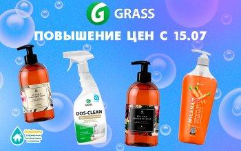 Внимание! Повышение цен на GRASS с 15 июля!