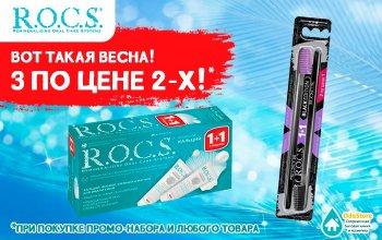Вот такая весна с R.O.C.S.! 3 по цене 2-х!