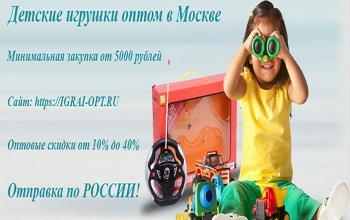 Детские игрушки по оптовым ценам