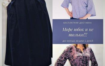 Женская одежда SecretSew БЕСПЛАТНАЯ ДОСТАВКА до конца акции 5 дней