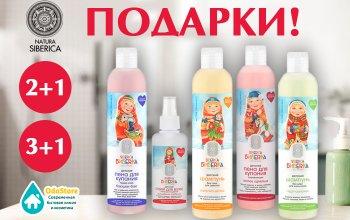 Natura Siberica - детская серия в подарок!
